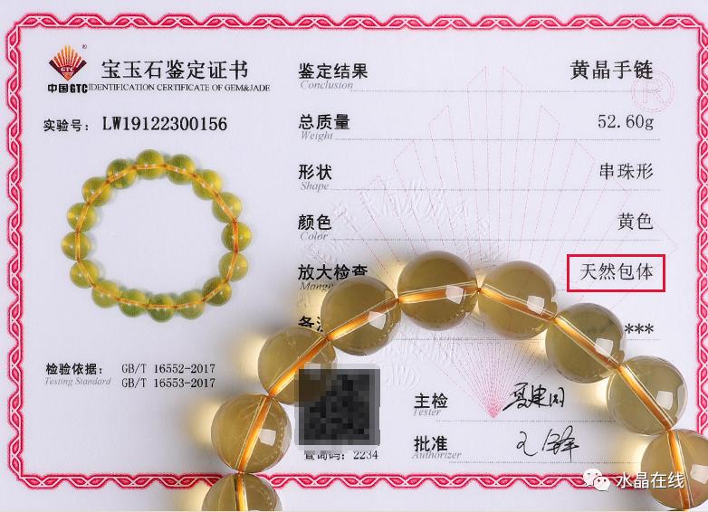 resize,m fill,h 566,w 782 - 加色的黄水晶为何能出鉴定证书?我考虑了很久,还是决定把这个秘密告诉你!
