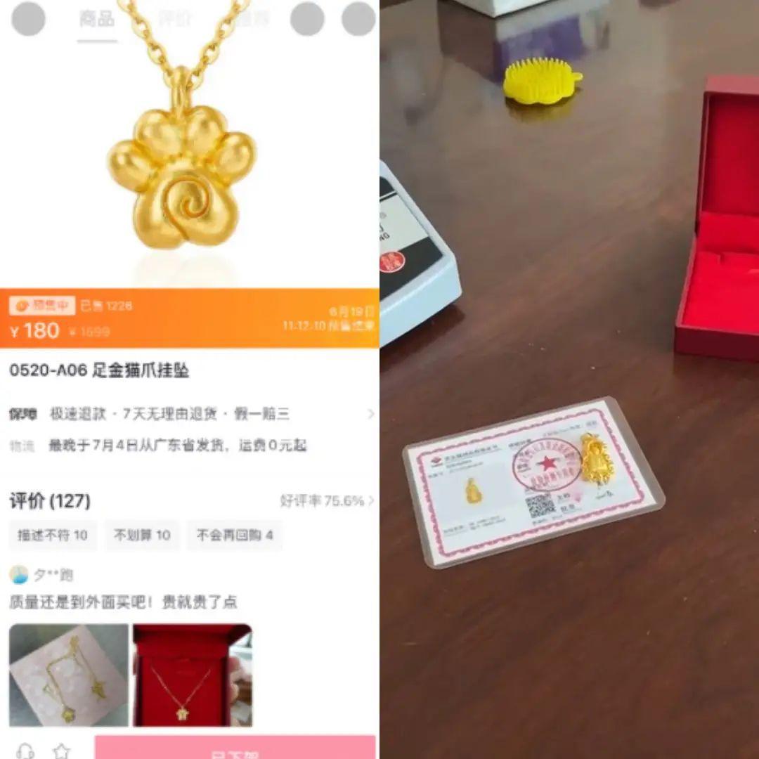 resize,m fill,h 1080,w 1080 - 抖音董先生珠宝一天卖两亿,是福利还是套路?