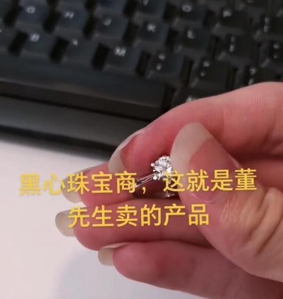 2021072702151646 - 抖音董先生珠宝一天卖两亿,是福利还是套路?