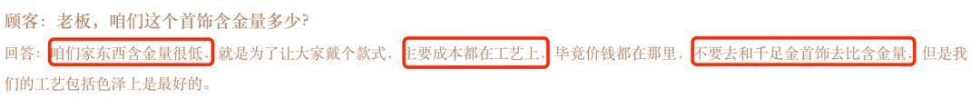 resize,m fill,h 118,w 1080 - 揭露抖音珠宝直播粗暴打法:平台韭菜还能割多久?